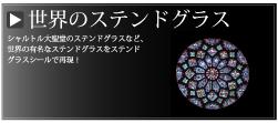 【フォーシール】世界のステンドグラス