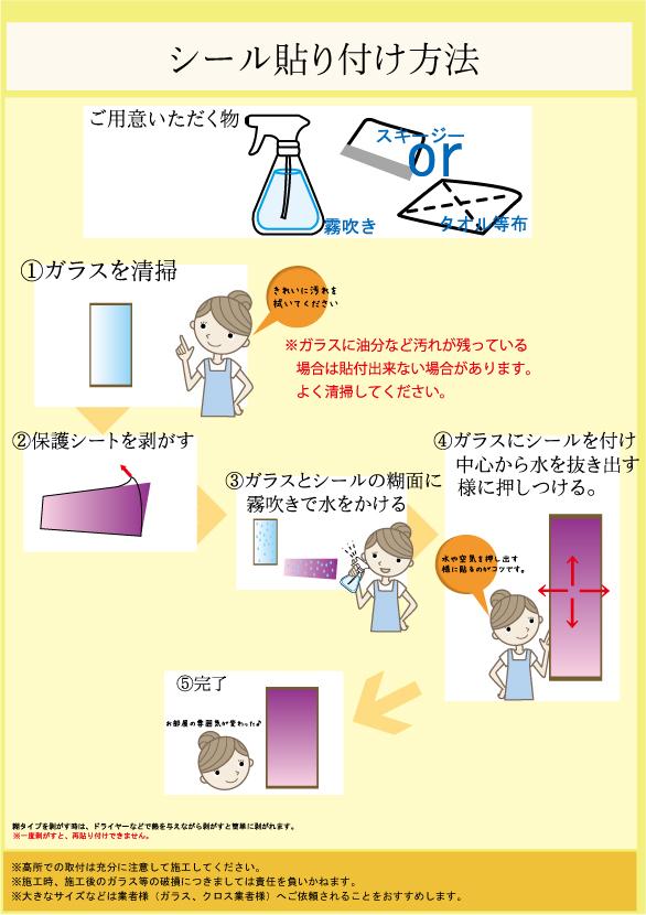 ステンドグラスシールの貼り付け方法